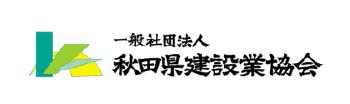 一般社団法人 秋田県建設業協会サイトへリンク