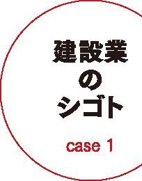建設業のシゴト case1