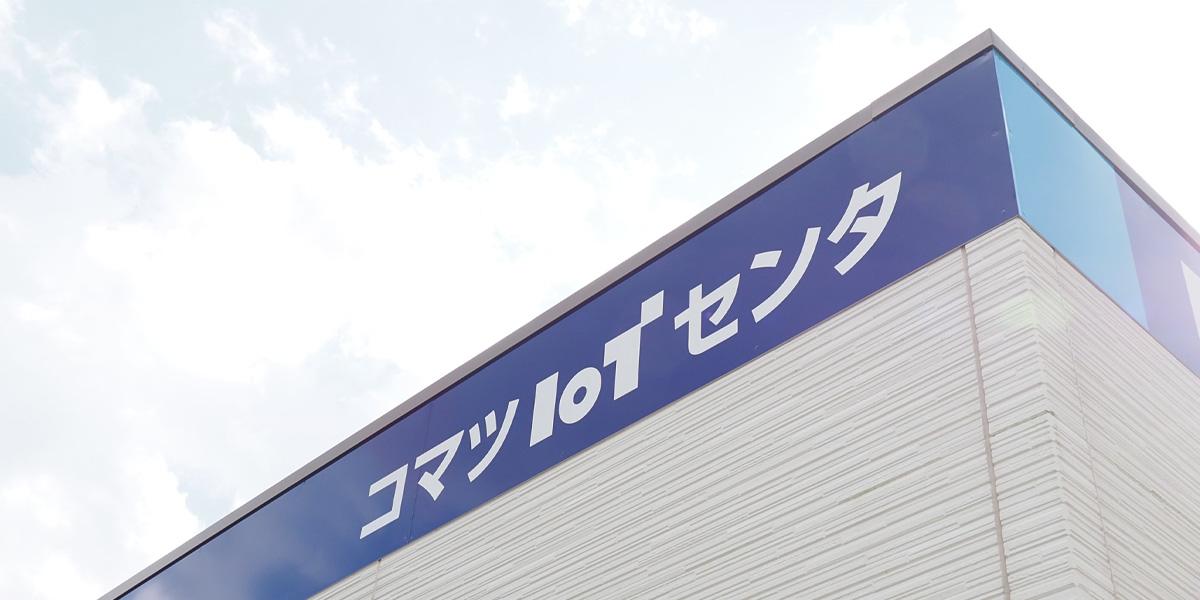 写真:コマツIOTセンタ